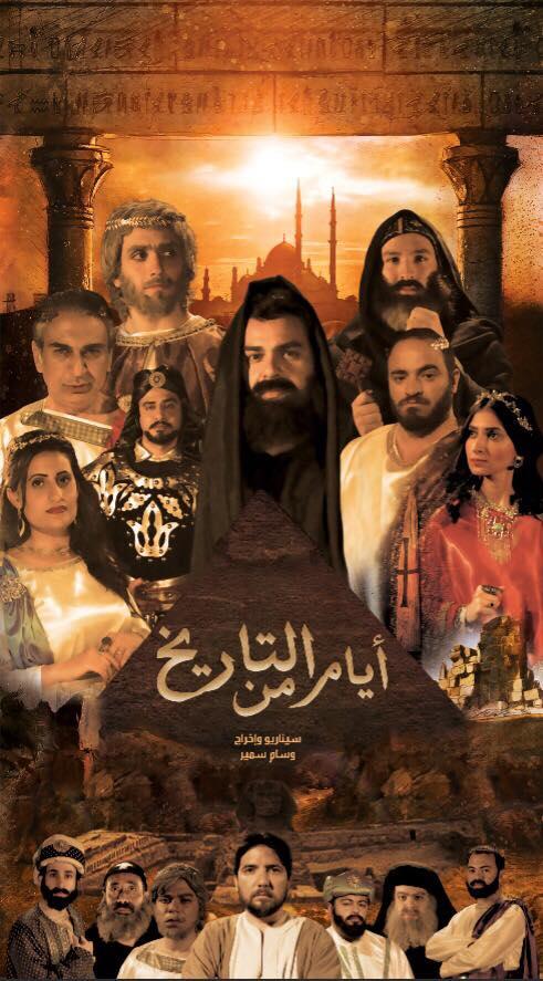 """فيديو  برومو فيلم """" أيام من التاريخ """".. يجسد رحلة المسيحية في مصر منذ العصر الروماني"""