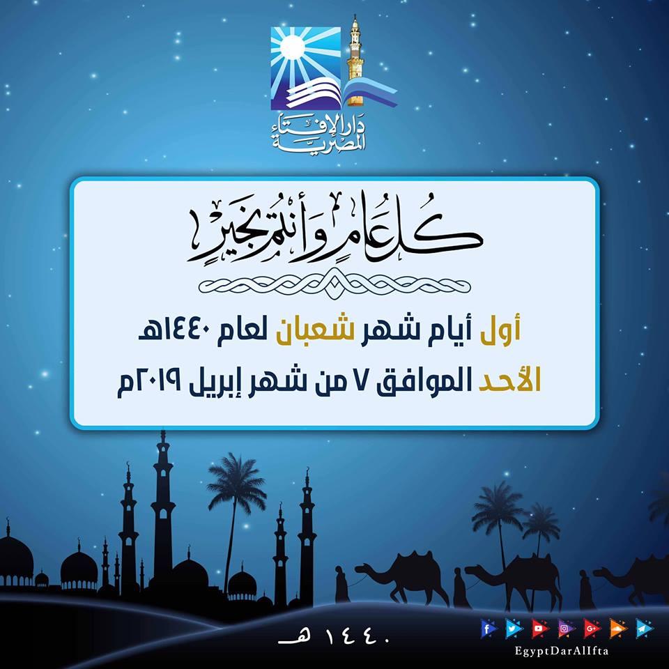 دار الإفتاء تعلن الأحد أول أيام شهر شعبان
