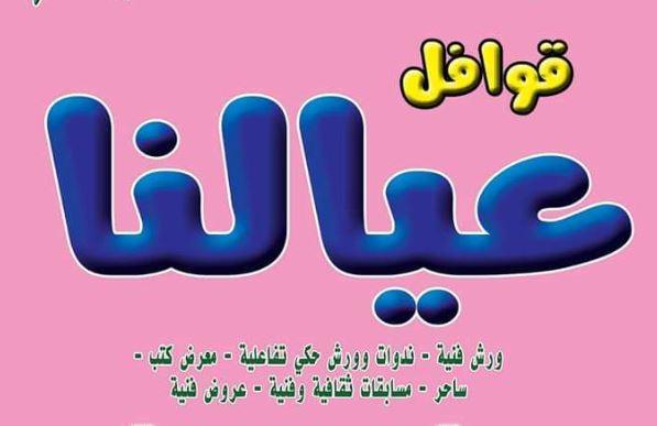 """القومى لثقافة الطفل يبدأ برنامج القوافل الثقافية التربوية """" عيالنا"""" بمحافظة أسيوط غدا"""