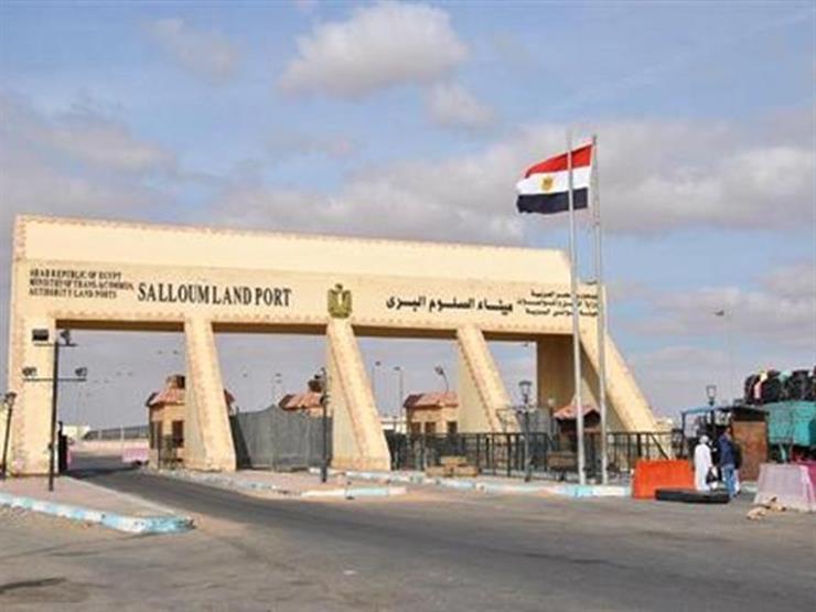 عودة 243 مصريا من ليبيا وعبور 334 شاحنة عبر منفذ السلوم
