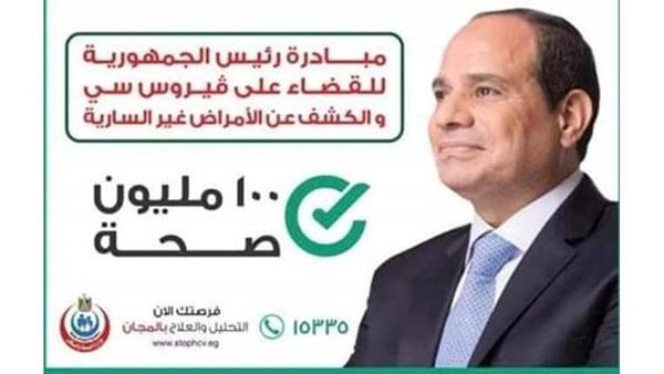 """بدء تفعيل مبادرة """" 100 مليون صحة """" على الأجانب المقيمين في شمال سيناء"""
