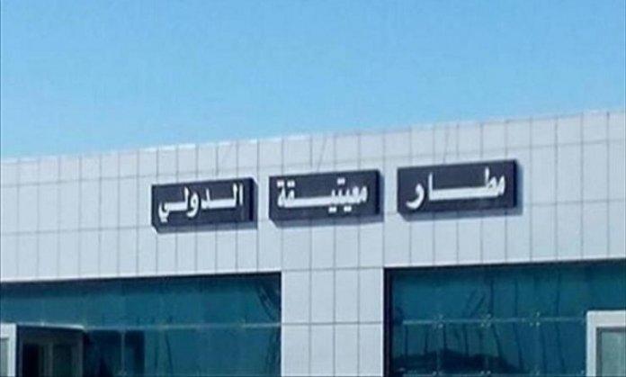 الجيش الليبي يحذر من استخدام مطار معيتيقة لأغراض عسكرية