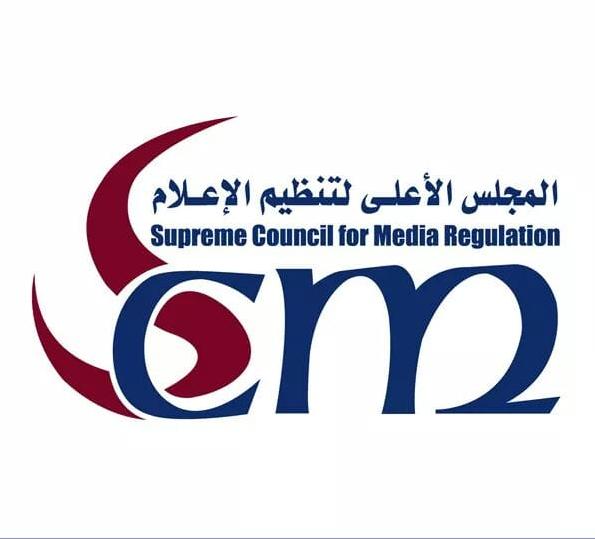 """الأعلى للإعلام يحقق في عدة شكاوى ضد بعض مخالفات """" قنوات وصحف وإعلانات"""""""