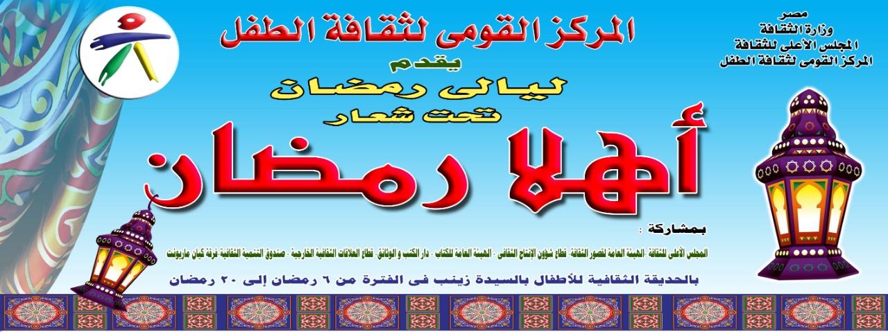 """القومي لثقافة الطفل يبدأ احتفالات """" أهلا رمضان"""" بالحديقة الثقافية بـ السيدة زينب غدا"""