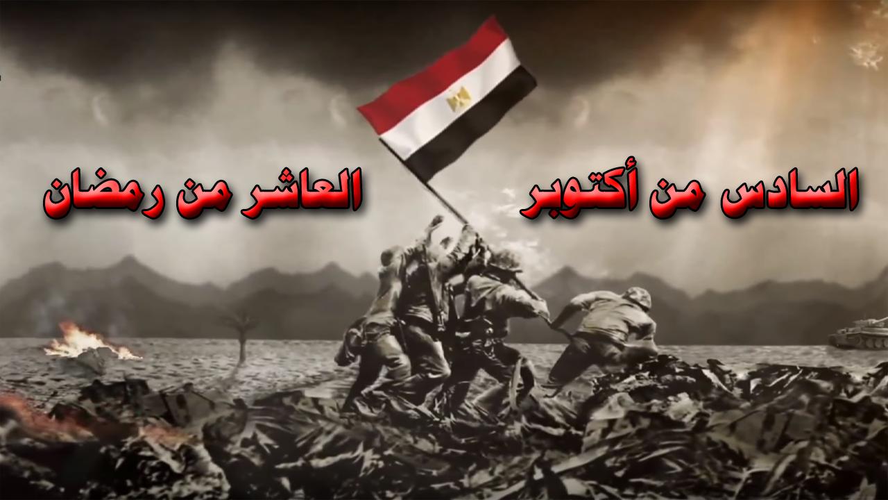 انتصار العاشر من رمضان .. عندما حطم المصريون أسطورة الجيش الإسرائيلي الذي لا يقهر