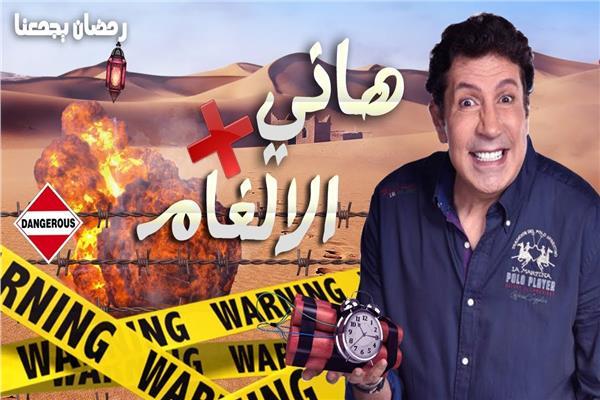 """موعد إعادة """" هاني في الألغام"""" على قناة الحياة"""