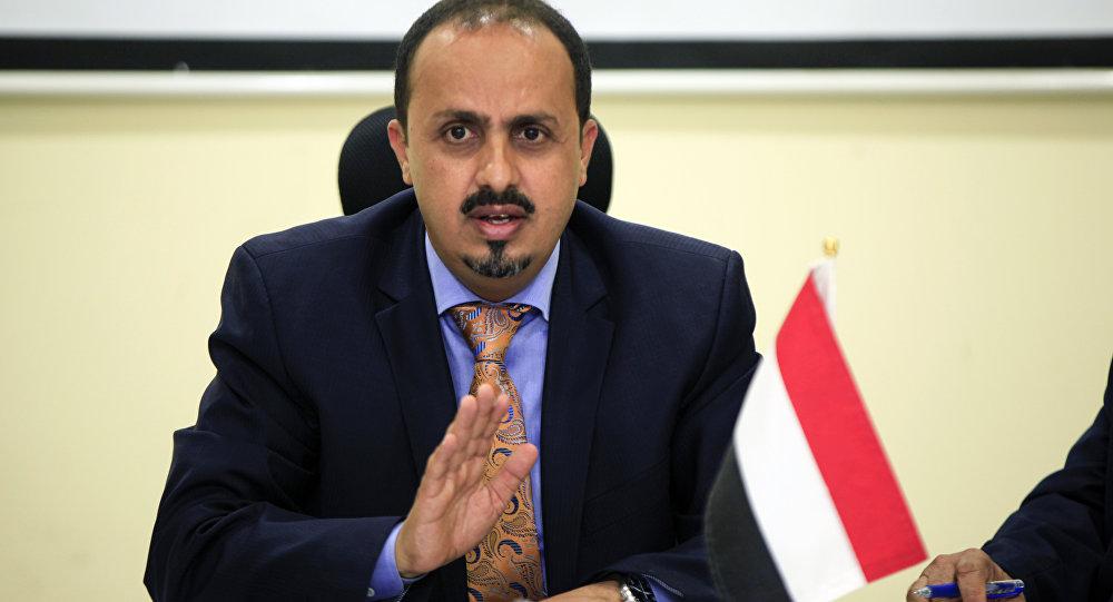 وزير الإعلام اليمني يتهم النظام الإيرانى بانتهاج سلوك العصابات