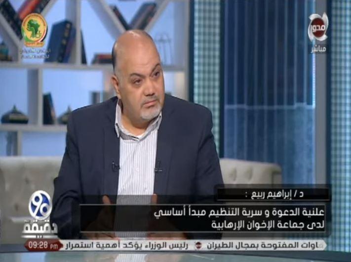 فيديو| إبراهيم ربيع: علنية الدعوة وسرية التنظيم المبدأ الأساسي لـ جماعة الإخوان الإرهابية