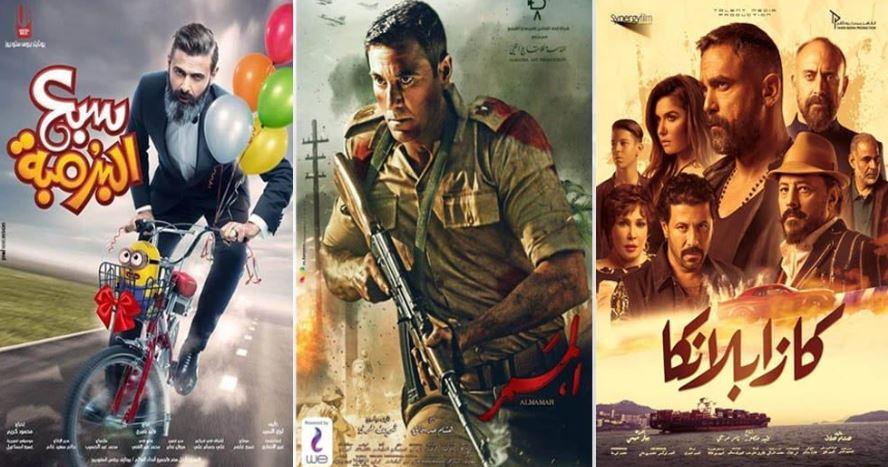 أمير كرارة يتصدر إيرادات أفلام العيد و أحمد عز في المرتبة الثانية