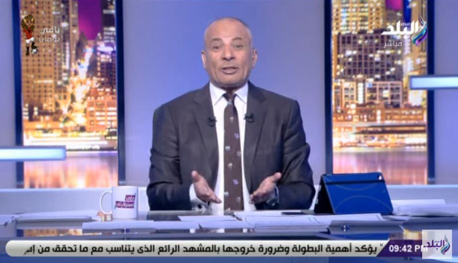 فيديو| أحمد موسى يرد على شائعة اغتياله « أنا على الهواء»