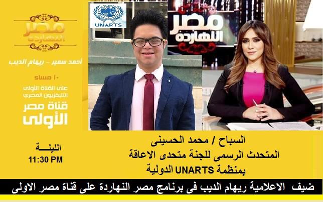الليلة السباح محمد الحسينى ضيف ريهام الديب فى برنامج مصر النهارده