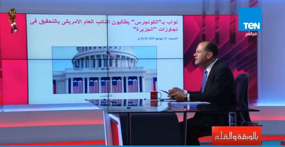 فيديو| الكونجرس يحذر من المحتوى الإعلامي الموجه الذي تقدمه قناة الجزيرة
