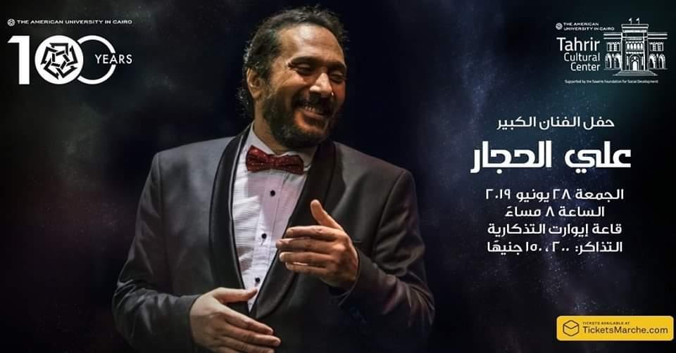 علي الحجار يغني في الجامعة الأمريكية