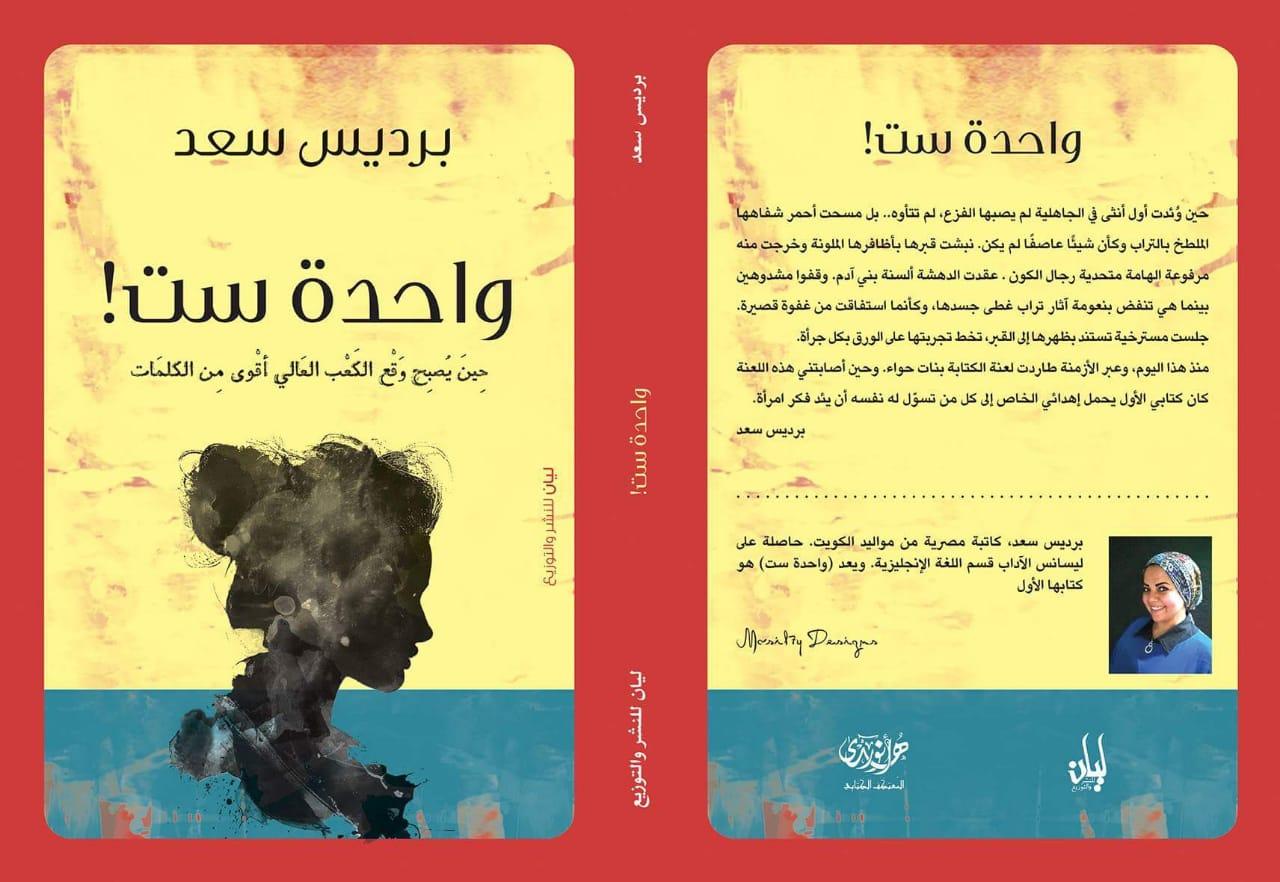 """كتاب """" واحدة ست"""" يدعم المرأة للكاتبة برديس سعد"""