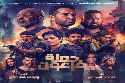 """حمدي الميرغني: """"حملة فرعون"""" حقق ردود فعل مميزة بدور السينما العربية"""
