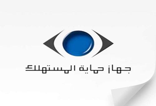 حماية المستهلك: حل 2142 شكوى بالإسكندرية