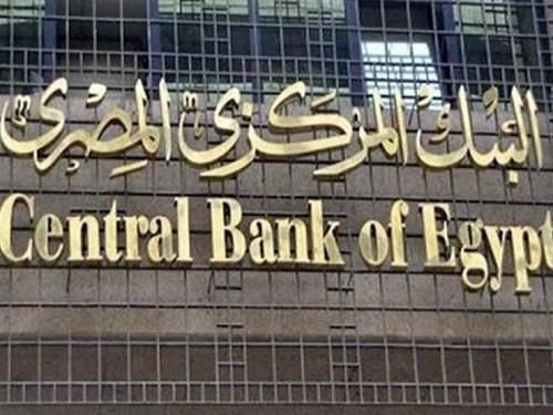 البنك المركزي يثبت أسعار الفائدة عند 15.75% و16.75% للإيداع والإقراض