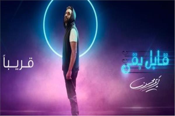 """كريم محسن يستعد لطرح ألبومه الجديد """"قابل بقى"""" الثلاثاء المقبل"""
