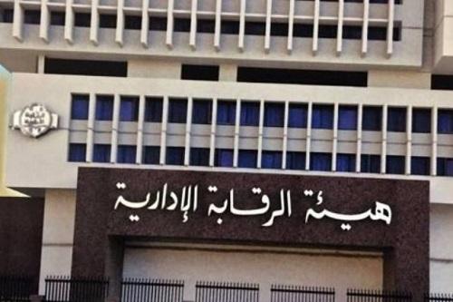 """""""الرقابة الإدارية"""" تلقي القبض على عدد من المسئولين الفاسدين لخيانتهم الأمانة"""