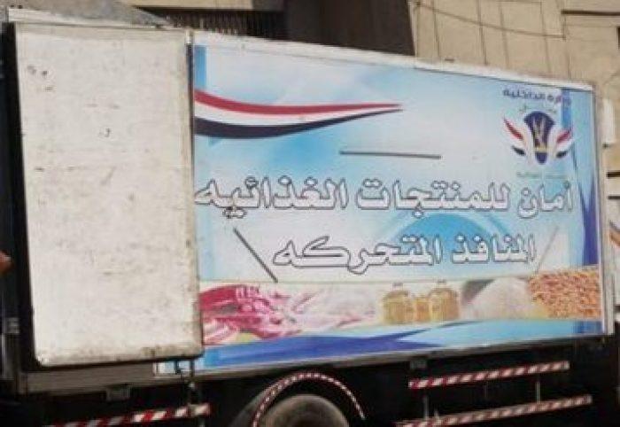 وزارة الداخلية توفر اللحوم والألبان بأسعار مخفضة تزامنا مع عيد الأضحى المبارك