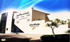 مكتبة المستقبل بمصر الجديدة تنظم ورشة الكتابة للمسرح والدراما الأحد المقبل