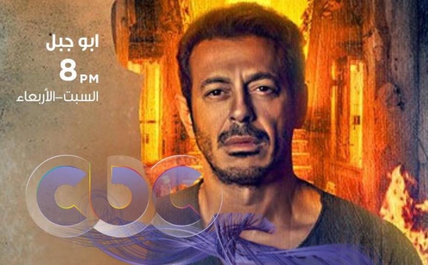 """تعرف على موعد عرض مسلسل """" أبو جبل"""" على CBC"""
