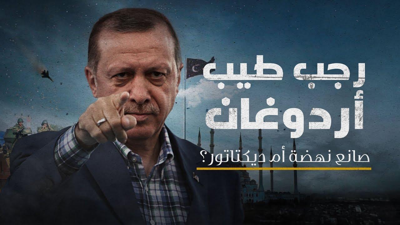 أردوغان مجرم حرب.. يقتل السوريين ويشعل الفتن ويرعى الإرهاب