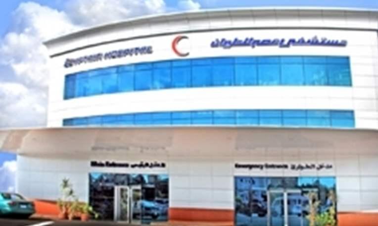 القابضة لمصر للطيران: لا نية لبيع مستشفى الشركة أو المساس بحقوق العاملين