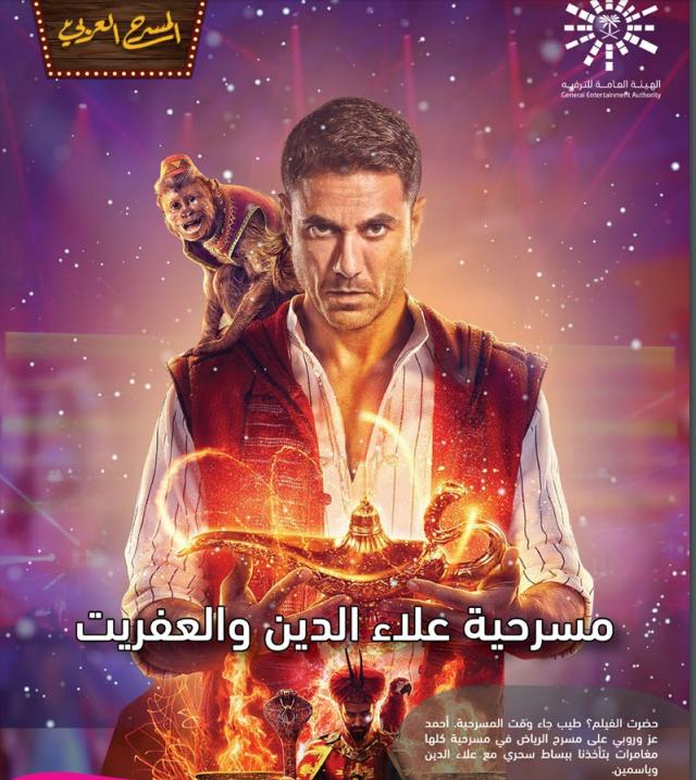 محمد سعد يضع أحمد عز وفريق عمل مسرحية «علاء الدين والعفريت» في ورطة