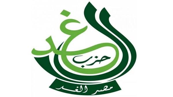 حزب الغد يعقد مؤتمراً صحفيا لممثلي القبائل الليبية والمصرية والعربية غدا