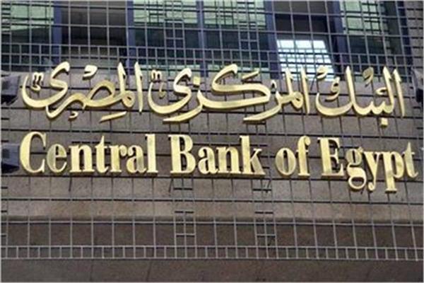 البنك المركزي: ارتفاع نقود الاحتياطي لـ752.6 مليار جنيه في نهاية أغسطس الماضي