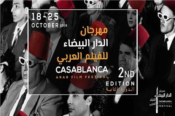 مهرجان الدار البيضاء للفيلم العربي ينتهي من اختيار الأفلام المشاركة