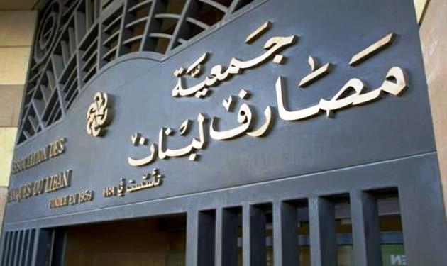 جمعية مصارف لبنان تعلن استمرار أغلاق أبوابها غدا