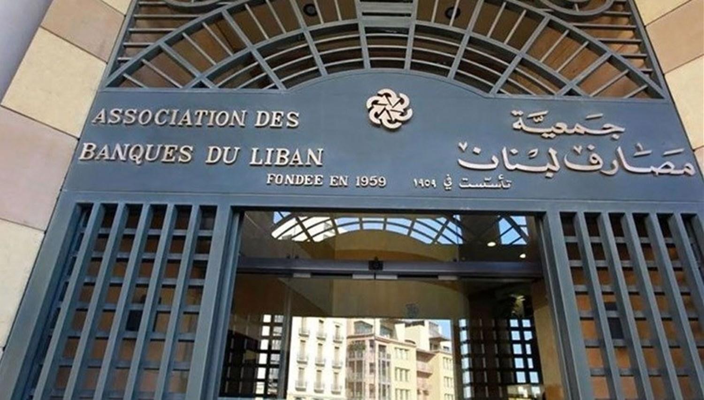 مصارف لبنان : نأمل أن يمهد تشكيل الحكومة الجديدة لعودة الاستقرار
