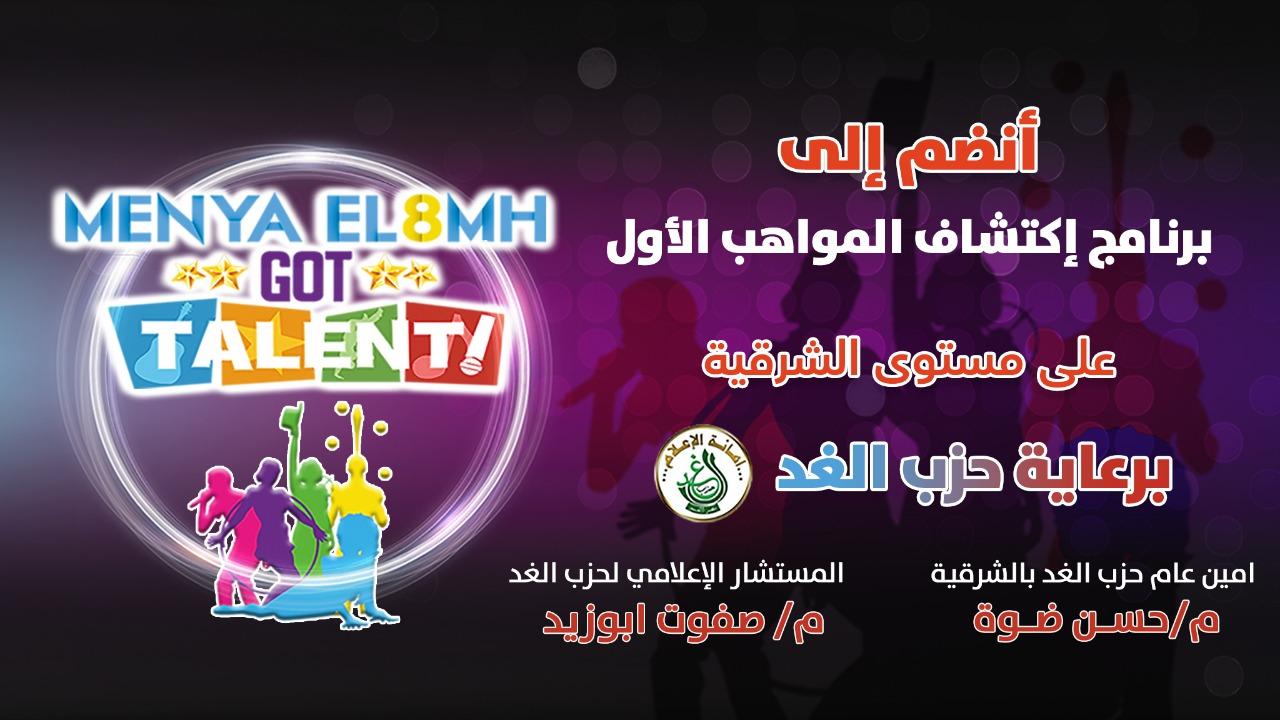 حزب الغد يطلق برنامج اكتشاف المواهب الأول علي مستوي محافظة الشرقية