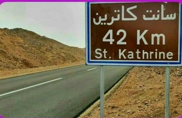 صور | النقل: انتهاء المرحلة الأولى من تطوير طريق «وادى سعال – سانت كاترين»