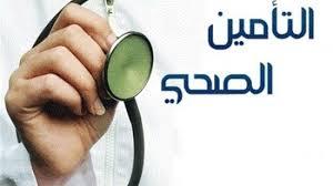 الصحة3