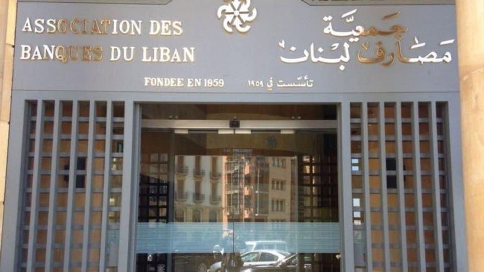 بنوك لبنان تستأنف عملها للمرة الأولى في أسبوعين