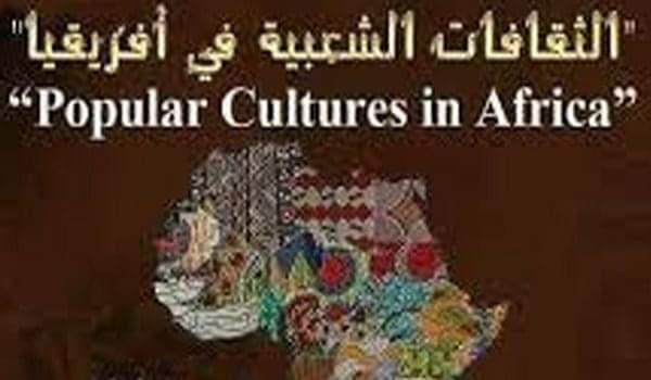 بمشاركة 20 دولة.. انطلاق ملتقى تفاعل الثقافات الإفريقية الثلاثاء المقبل
