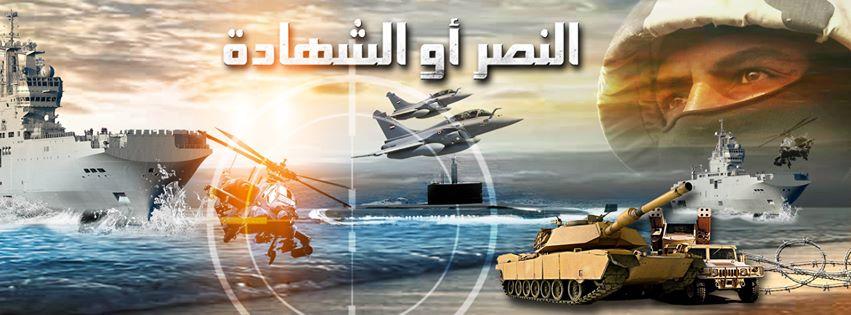 رسمنا على القلب وجه الوطن.. الجيش المصري فخر العروبة