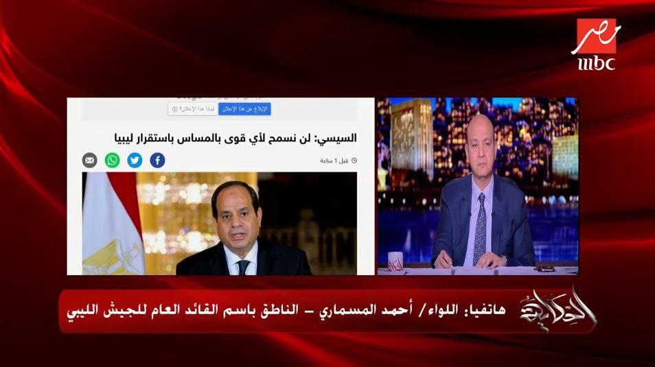 فيديو| اللواء أحمد المسماري: لن يكون لأردوغان والسراج وجود في ليبيا قريب