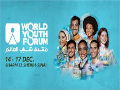 الإعلام الدولي يسلط الضوء على منتدى شباب العالم الثالث بشرم الشيخ