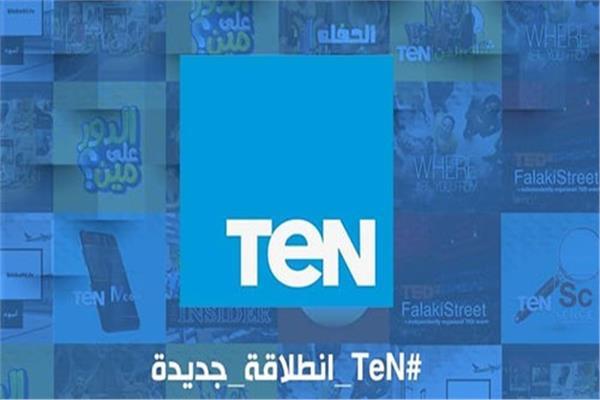 إدارة قناة «TeN» تؤكد على أن تكون عضوًا فاعلا وهامًا في الإعلام المصري