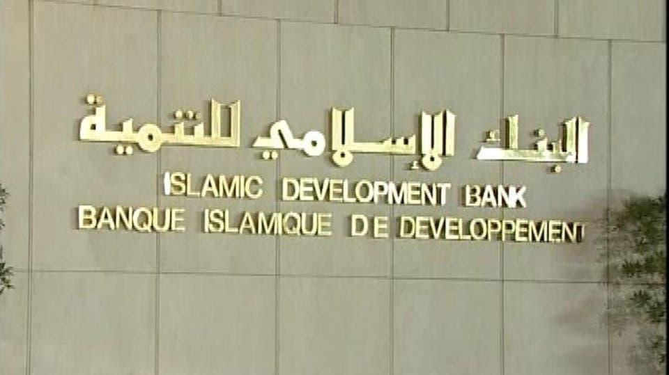 البنك الإسلامي للتنمية يقدم منحا دراسية لرعايا 27 دولة أفريقية