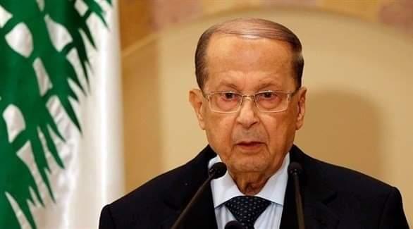 الرئيس اللبناني: العام المقبل سيشهد بدء أعمال التنقيب عن النفط والغاز