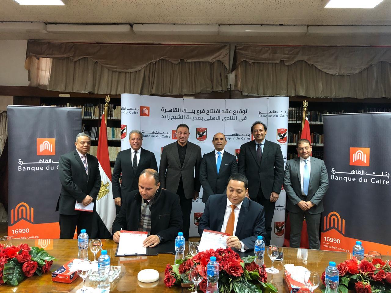 صور  بنك القاهرة يفتتح فرعاً جديداً بمقر النادي الاهلي بالشيخ زايد