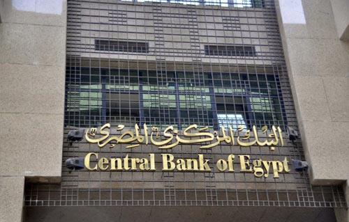البنك المركزي: ارتفاع الاحتياطي إلى 45.4 مليار دولار