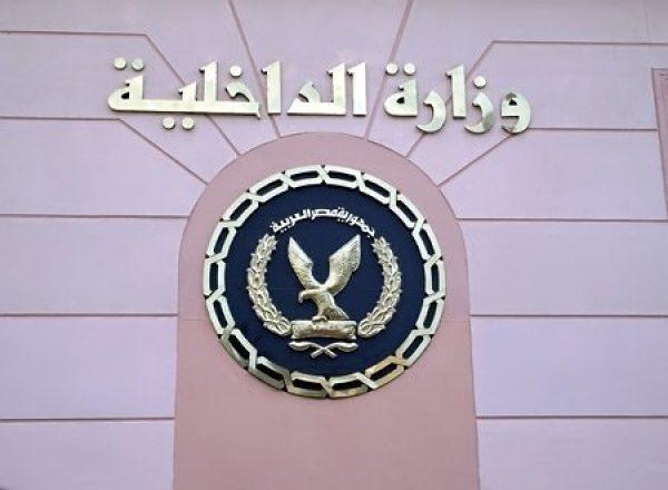 وزارة الداخلية تنعى الفريق محمد العصار