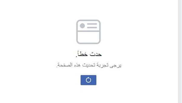 عطل مفاجئ يضرب «فيسبوك»
