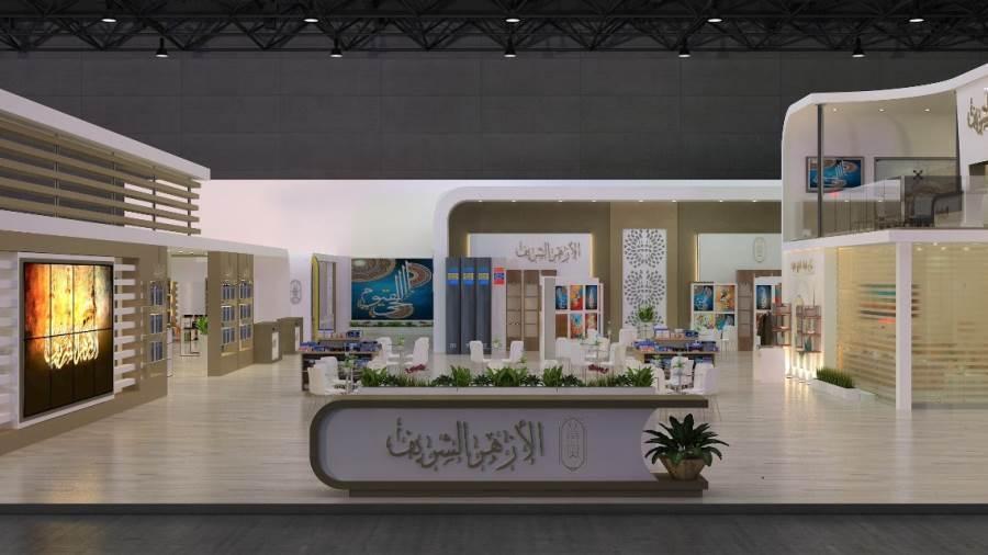 الأزهر يُشارِك للعام الرابع على التوالي في معرض القاهرة الدولي بجناحٍ متميز